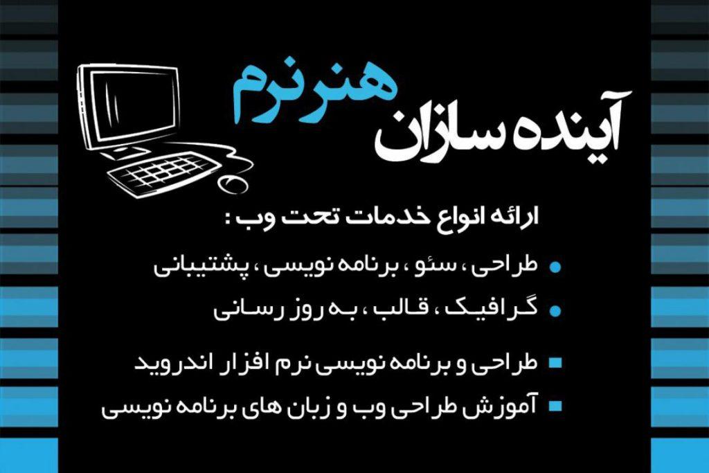 طراحی سایت در کرمانشاه آینده سازان هنر نرم