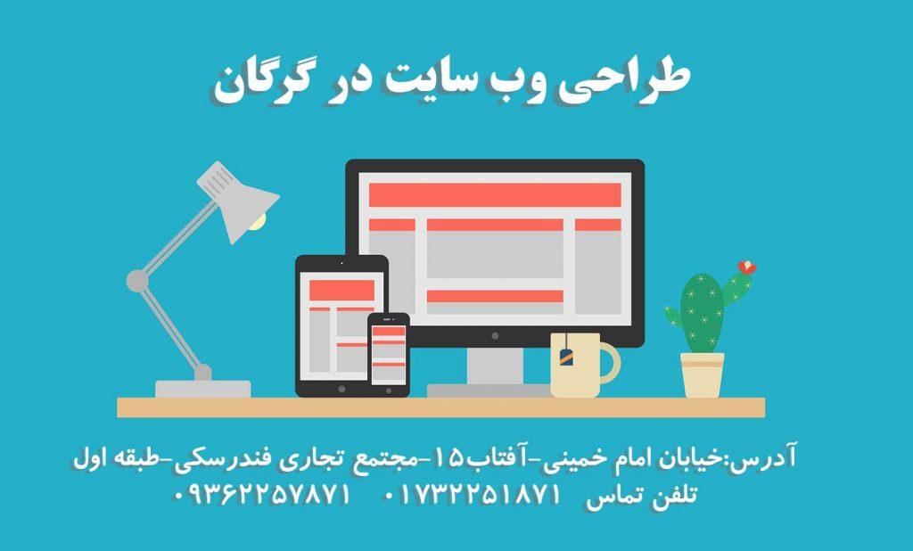 طراحی سایت در استان گلستان