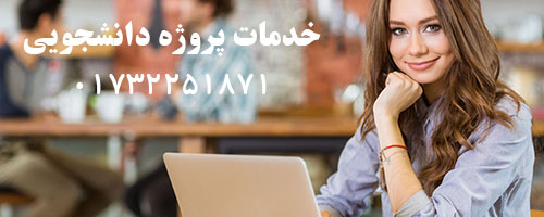 پروژه دانشجویی در گرگان