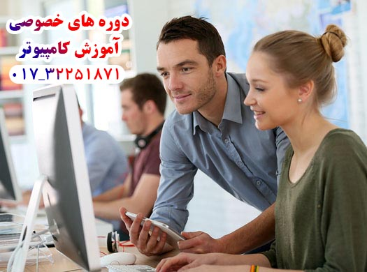 آموزشگاه کامپیوتر در گرگان