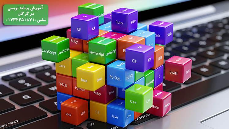 آموزش زبان های برنامه نویسی در گرگان