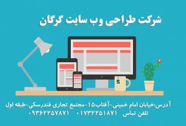 شرکت طراحی وب سایت گرگان