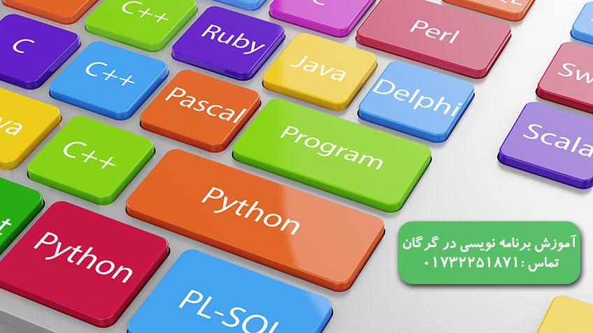 آموزشگاه برنامه نویسی در گرگان