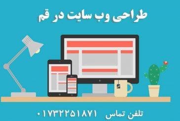 شرکت طراحی سایت در قم