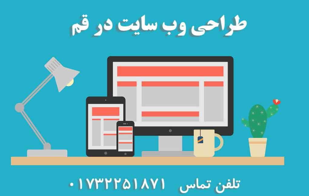 طراحی سایت در قم