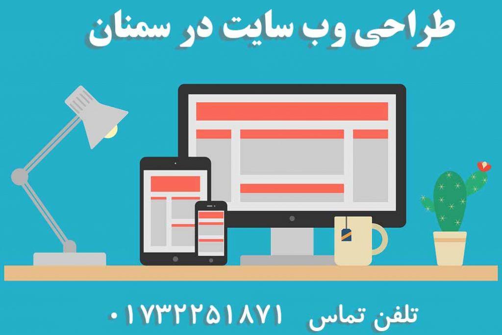 طراحی سایت در سمنان