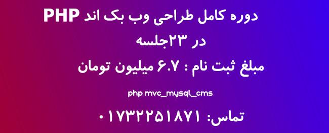 آموزش php در گرگان