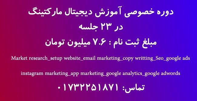 آموزش دیجیتال مارکتینگ در گرگان