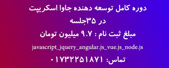 آموزش جاوا اسکریپت در گرگان